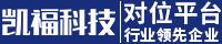 广东凯福电子科技有限公司