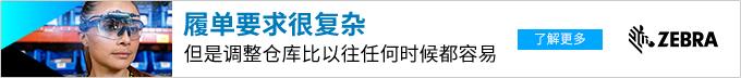 真珍斑马技术贸易(上海)有限企业